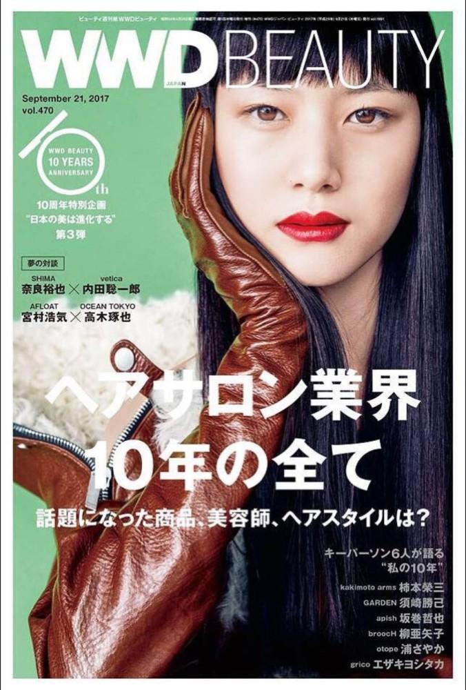 New Cover: Kiko Arai x WWD Japan