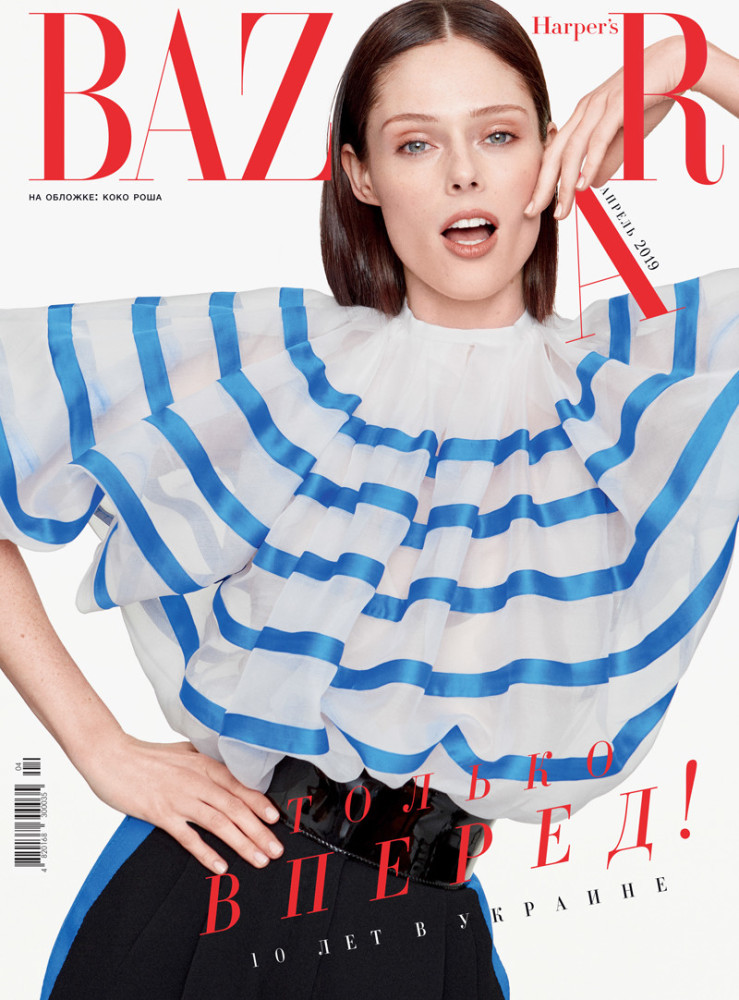 SPOTTED: WITH LOVE // COCO ROCHA FOR HARPERS BAZAAR